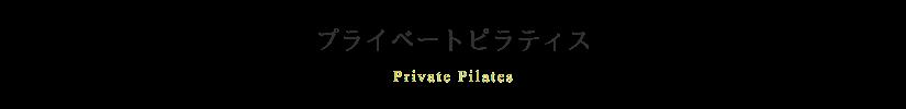 プライベートピラティス