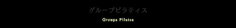 グループピラティス