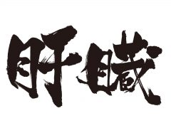 kanzo_kanji